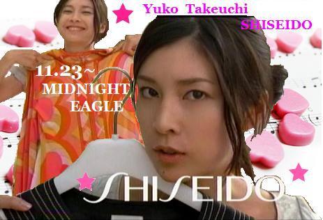 shiseido!.JPG